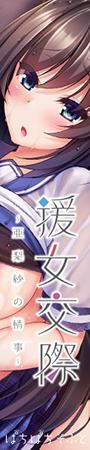 """ぱちぱちそふと 援女交際~亜梨紗の情事~""""~"""