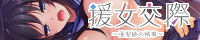 ぱちぱちそふと 援女交際~亜梨紗の情事~